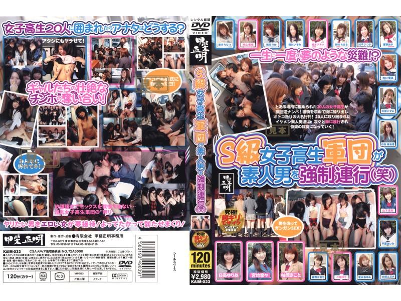デジモ KAIM-033 S級女子校生軍団が素人男を強制連行(笑)  騎乗位