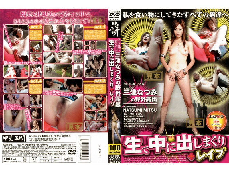 Solowork KAIM-057 Rolled Out In The Open Air In The Raw Exposure Of Natsumi Mitsu   Rape  Outdoors Creampie