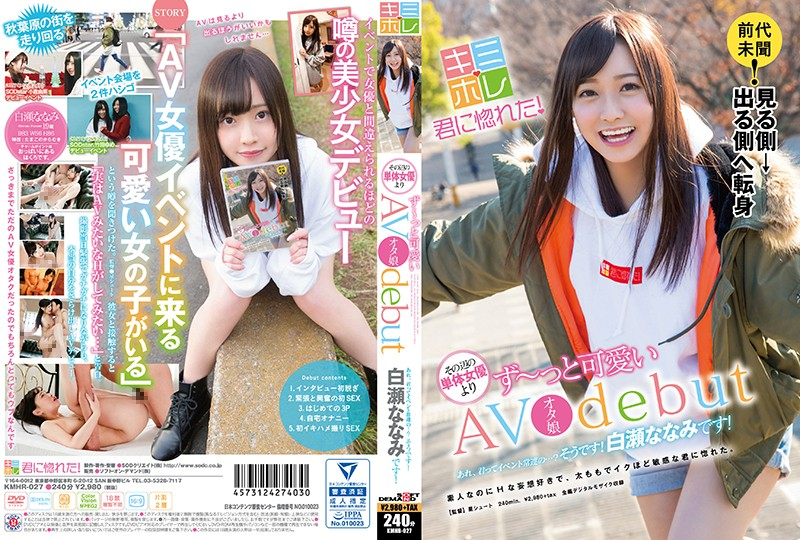 KMHR-027 Well, Are You An Event Regular? ...?That's Right!It Is Shirase Nanami!AV Otasan Debut