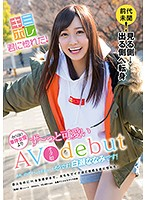[KMHR-027] Hey, Are You A Regular At These Events...? That's Right! My Name Is Nanami Shirose! An AV Otaku Girl Debut