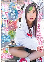 KMHR-029 Brain Juice Soup Explosive Sexual Devotion Severely Bruised Shirase Nanami Intense Iki 3