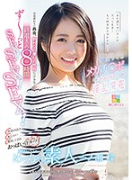 "KMHR-033 ""There Is Another Chi-Ching … I Do Not Even Know What's Up …"" Successful Insertion Of Mega-chi ○ Poleful Nymphosity Flowering Personality Shyness Abdominal Muscles, Constrictions Boobs (F Cup) 1 Person To 1 Million People Solemnly Amateur Ichinose Azusa Reunited At The End Of The School, Put In A Gentle Character That Can Not Be Refused, 8 Hours To The Last Train"