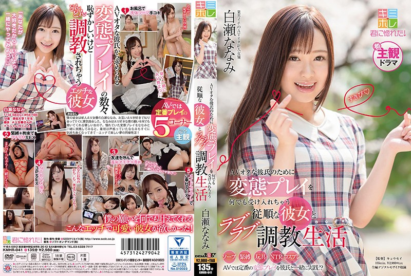 KMHR-041 AV Accept Obedient Play For Any Boyfriend Who Is Obedient Loving Love With Her Obediently Shinsei Nanami