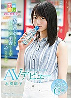 [KMHR-045] She Came To Tokyo From A Place In The Country Rich In Nature With Clean Spring Water. I'm In Love With The Innocent Girl. Natural Beauty, Riko Mizuki. Porn Debut