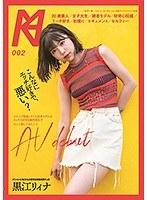 スナップ常連イケイケ読者モデルはエッチ大好きな超肉食女子 もっと感じてみたくてAV debut 黒江リィナ
