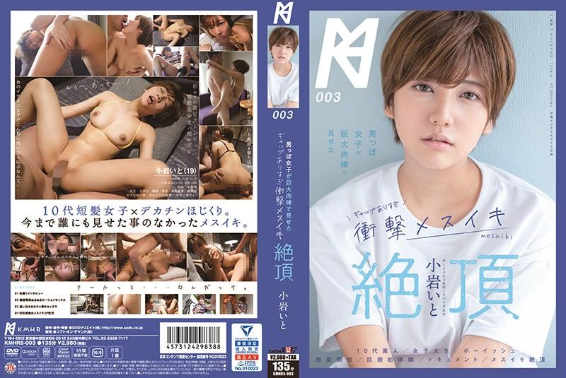 http://pics.dmm.co.jp/mono/movie/adult/1kmhrs003/1kmhrs003pl.jpg