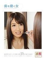 歯を磨く女
