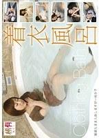 「着衣風呂」のパッケージ画像