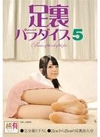 足裏パラダイス 5