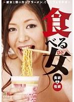 食べる女(ひと)