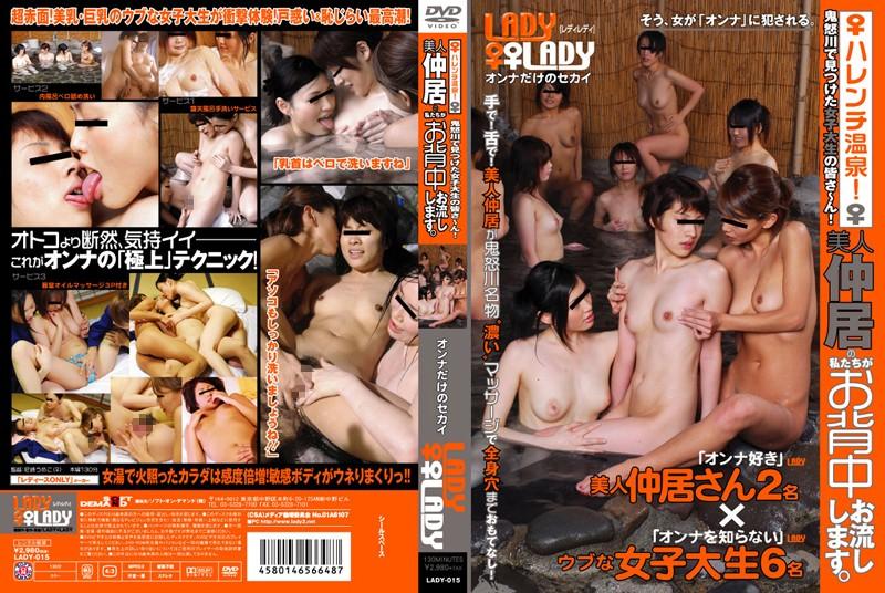 [LADY-015] 鬼怒川で見つけた女子大生の皆さ~ん!美人仲居の私たちがお背中お流しします。 指マン 3P、4P