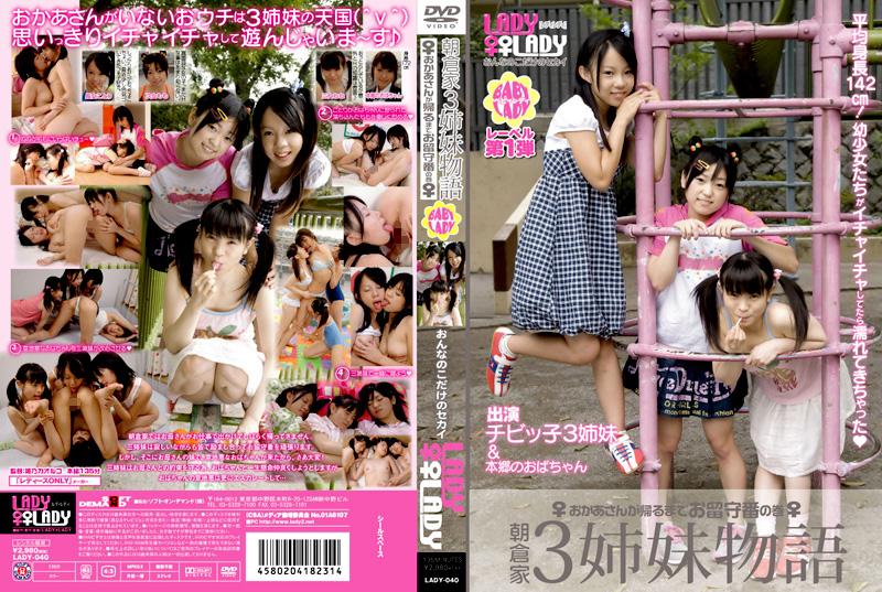 [LADY-040] The Story Of Three Asakura Sisters