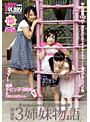 朝倉家3姉妹物語
