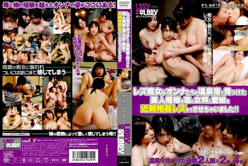 [LADY-074]  レズ痴女なオンナたちが温泉宿で見つけた美人母娘を宿の女将と愛娘を近親相姦レズまでさせちゃいました!!