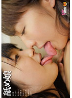 「舐め娘」のパッケージ画像
