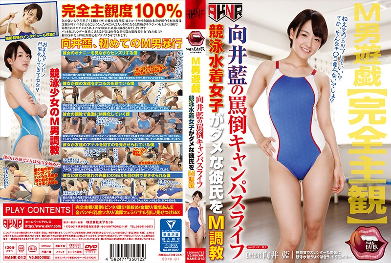 MANE-012 M Man Yuugi Mukai Ai's Abusive Campus Life Swimsuit Swimsuit Girls Are Not Useless Boyfriend M