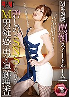 MANE-013 M Man Yuugi's Sweet Suite Room Ao Jin Saw M Man Arrested Guy Found In SNS Investigation Akei No