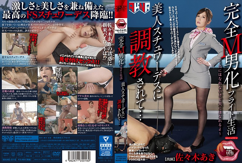 MANE-016 Full M Maleizing Flight Life Beautiful Being Trained By Stewardess ... Aki Sasaki