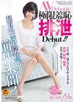 【予約】超有名一流大学在学中!!栗山夏希19歳 AV Debut 前に極限羞恥排泄 Debut!!