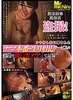 MIST-154 Circumvention Rejuvenated Sex Shop Voyeur!Out Of Raw Production, Students In Hidden Without Shop Nuqui Recorded With A Hidden Camera The Actual Conditions Of Service!