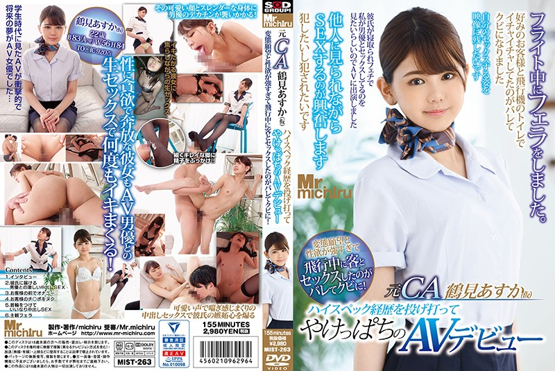 MIST-263 Former CA Tsurumi Asuka (provisional) A High Spec Career Tossed To Make A Shaky AV Debut Transformation Desire And Sexual Desire Are Too Strong And It Is Barite That I Had Sex With A Customer In Flight!