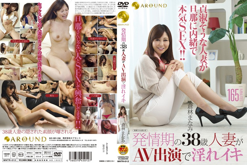 MNTR-012 38-year-old Married Woman Of Estrus Is Manami Kurabayashi Iki Re Horny In The AV Appearance