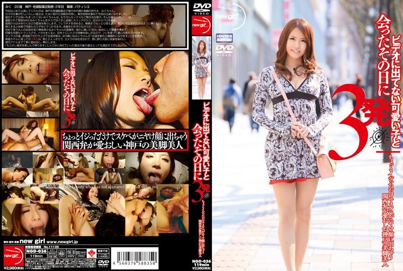 [NGD-036] ビデオに出てない可愛い子と会ったその日に3発 ちょっとイジっただけでスケベがニヤけ顔に出ちゃう関西弁が愛おしい神戸の美脚美人