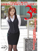 Image NGD-041 Receptionist a spoiled child of the desire to want to be seen to provoke ant De Iikarada cup overflows from the uniform development of E 3 in the neighborhood of the office lunch break and after work and working women are not on the video