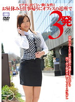 Image NGD-042 OL Muttsurisukebe frustration that too much to handle the highly sensitive E cup Nikkan body wrapped in a uniform from three offices in the neighborhood of your lunch break and after work and working women are not on the video