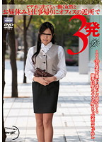 Image NGD-043 OL-degree H cup favorite M Slave Yarare like shaking violently in agony spree of 100cm from the Big 3 in the neighborhood of the office lunch break and after work and working women are not on the video