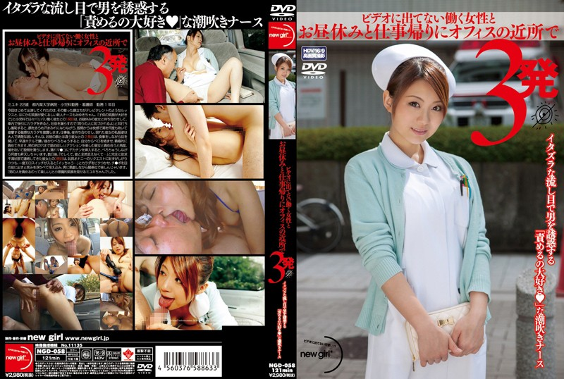 Squirting A Nurse  (heart) Love To Blame  To Seduce A Man With A Mischievous Leer Three Shots In The Neighborhood Of The Office On Your Lunch Break And After Work And Working Women Are Not On The Video