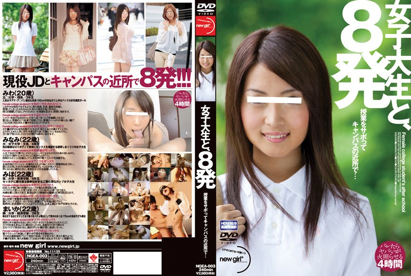 1ngea003pl NGEA 003 Eight Cumshot with College Girl