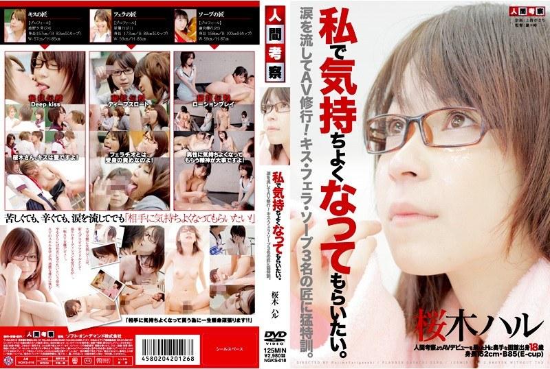 NGKS-018 私で気持ちよくなってもらいたい。 桜木ハル