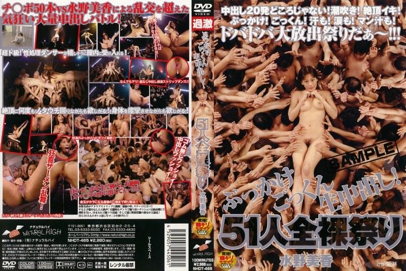 Cum Cum Bukkake! Mika Mizuno Naked Man Festival 51