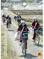 「田舎のヘルメット○学生に中出し」のパッケージ画像