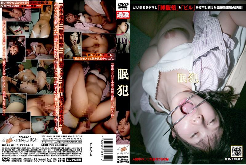 2008 - NHDT-706 Sleep Crime