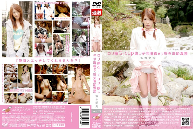 [NHDT-754]  Sakamoto Love Shyness Sea Hot Springs Outdoor Clothes And Clothed Children To Daughter Lori G-cup Face