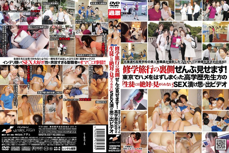 [NHDTA-037] 修学旅行の裏側ぜんぶ見せます! 東京でハメをはずしまくった高学歴先生方の「生徒には絶対に見せられない」SEX漬け思い出ビデオ NHDTA 日本成人片库-第1张