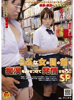 NHDTA-038 - Ey And Show The Estrous Molester In Front Of The Naive Woman!