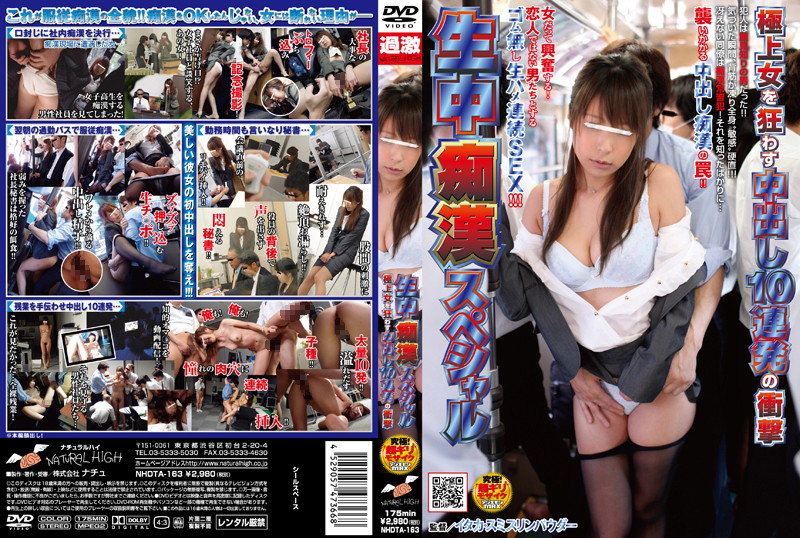 NHDTA-163 - 10-barreled Impact Pies Kuruwasu The Best Woman In The Raw Special Molester