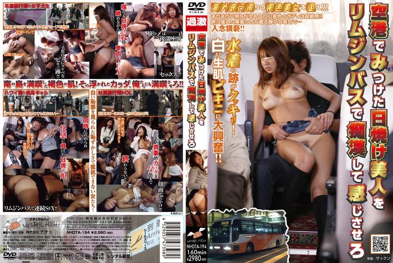 無良按摩師,偷偷給美熟女喝下了增加敏感的媚藥3∼円城チシノ、沢村フよノ、福山香織