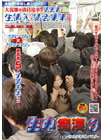 NHDTA-198 - Molestation Of Three Raw