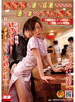NHDTA-215 - Chinese Restaurant Feel Spree While Bytes 4 To Daughter Flushed Face In Hospitality, Game Room, Grocery Store, Specialty Store Glasses