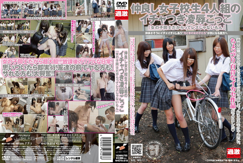 1nhdta218pl NHDTA 218 4 Students Who Are Friends Horsing Around in a Flirtatious and Disgraceful Manner   Hey, Just Because They're Close Doesn't Mean They're Lesbians
