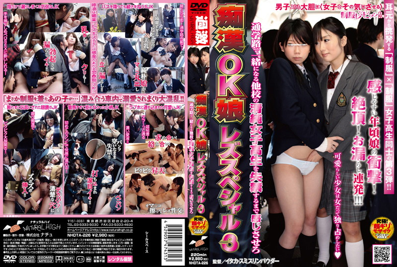 1nhdta226pl NHDTA 226 Pervert OK Young Lady Lesbian Special 3   On the School Commute, Girls Feel Up a Student From Another School Who's On the Same Route Until She Pees Involuntarily