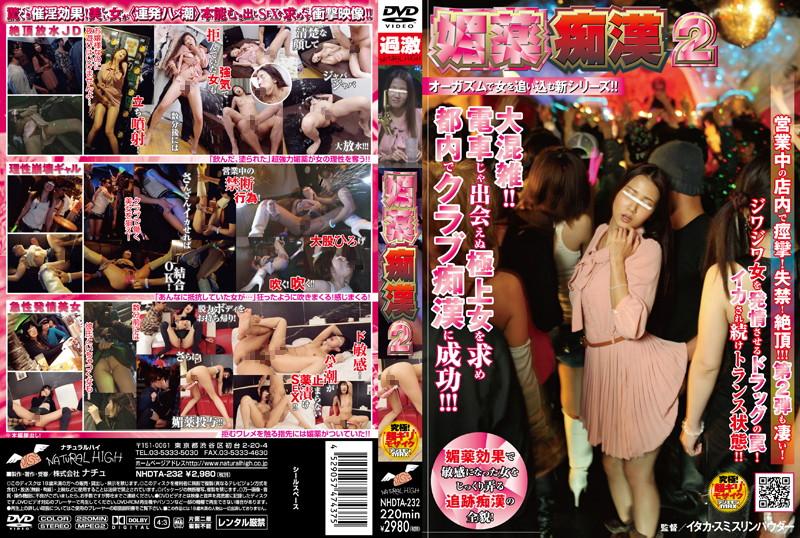 1nhdta232pl NHDTA 232 Aphrodisiac Using Perverts 2