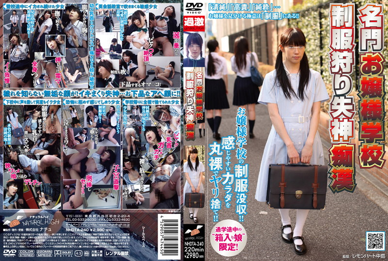 1nhdta240pl NHDTA 240 She Attends a Prestigious School For Girls Only and is Completely Overwhelmed By a Pervert Infatuated With Her Uniform