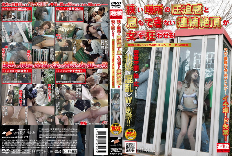 1nhdta248pl NHDTA 248 Feeling Confined Within a Space So Narrow That It's Hard to Breathe While Coming Over and Over Drives a Woman Wild! Phone Booth, Truck's Container, Building's Nook