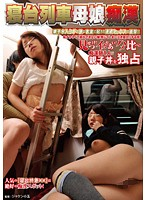 NHDTA-272 Mother and daughter molestation sleeper train-168229