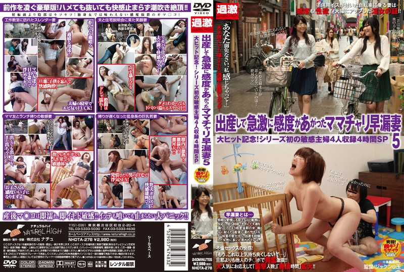 1nhdta278pl NHDTA 278 Wife Who Rides a Convenience Bike After Having a Kid Prone to Sudden Sensitivity Ejects Fluid Prematurely 5   Big Piston Commemoration! First Time in the Series, 4 Sensitive Housewives 4 Hour
